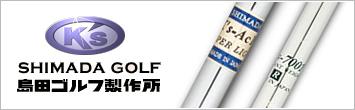 島田ゴルフ